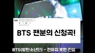 The Truth Untold 전하지 못한 진심 - BTS 방탄소년단 (Feat. Steve Aoki) Cover 노래방 신청곡