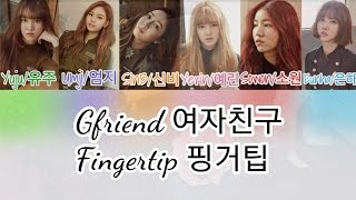 "☝【Lyrics/가사】Gfriend/여자친구 ""Fingertip/핑거팁"""