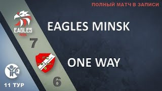 11 тур. ХФЛ-11. Eagles Minsk - One Way