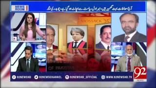 News Room - 27 July 2017 - 92NewsHDPlus