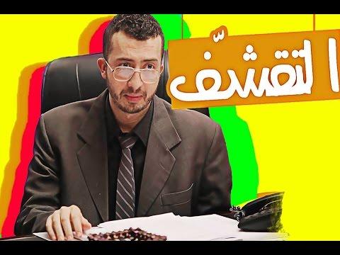 Takachouf EN Algérie . Anes Tina . التقشف في الجزائر
