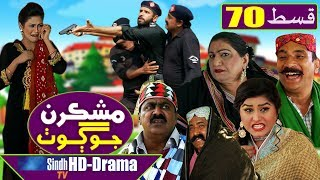 Mashkiran Jo Goth EP 70 | Sindh TV Soap Serial | HD 1080p |  SindhTVHD Drama