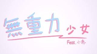 【XL(陽雨露霖P)】『無重力少女 feat.小赤』【原創中文PV】