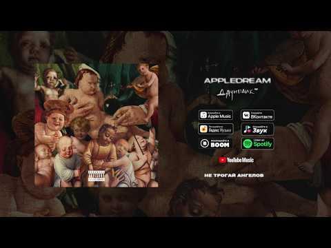 appledream — Даунпанк (music video)