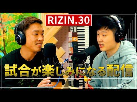 RIZIN.30 試合前ライブ配信 | 皆さんの質問を答えます!