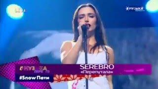 SEREBRO-Перепутала Live 2016