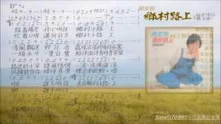 蔡幸娟 - 鄉村路上【歌譜版】