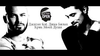 Джиган feat. Дима Билан – Крик Моей Души