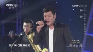 [星光大道]歌曲《王妃》 表演:林琳 | CCTV