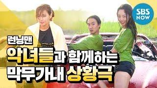 [런닝맨] '악녀들과 함께하는 막무가내 상황극' / RunningMan Review