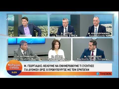 Μάριος Γεωργιάδης στον ΑΝΤ1