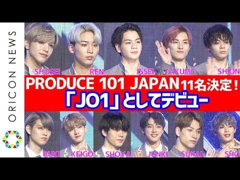 『PRODUCE 101 JAPAN』涙の11人決定! センター豆原一成で『JO1』として羽ばたく 『PRODUCE 101 JAPAN...