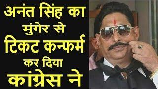 Anant Singh का Lok Sabha Election में Munger से Ticket Confirm कर दिया है कांग्रेस ने