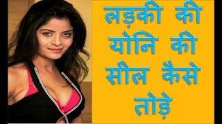 लड़की की योनि की सील कैसे तोड़े || Ladki Ke Seal Kaise Tode Sex Tips In Hindi width=