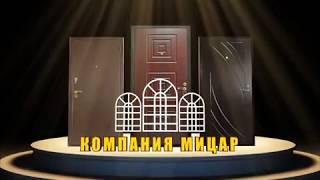 Мицар (Двери)