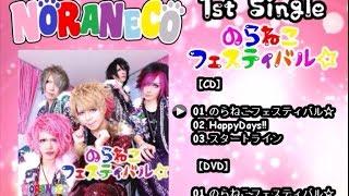 NORANECO 1st Single 「のらねこフェスティバル☆」全曲試聴動画