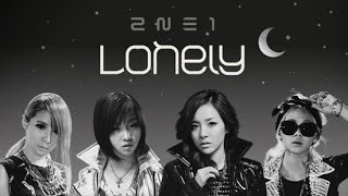 [Music box Cover] 2NE1 - Lonely
