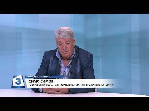 """""""Икономика и бизнес"""" на 23.05.2020 г.: Гост е Симо Симов от Асоциацията на горивовносителите"""
