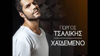 ΓΙΩΡΓΟΣ ΤΣΑΛΙΚΗΣ-ΧΑΙΔΕΜΕΝΟ-2016