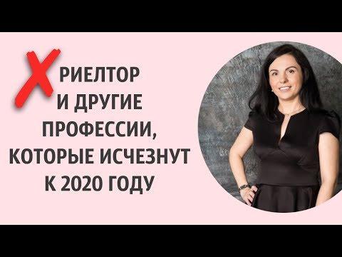 РИЕЛТОР И ДРУГИЕ ПРОФЕССИИ, КОТОРЫЕ ИСЧЕЗНУТ К 2020 ГОДУ photo