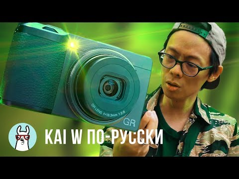 Kai W по-русски: Ricoh GR III - лучшая камера, которую стоит взять с собой photo