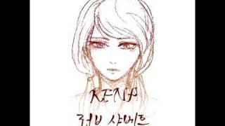 레나 - 러브샤베트 (Rena - love sherbet)