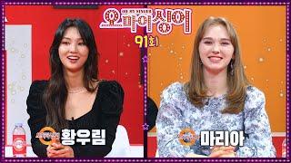 [오마이싱어 91회] 황우림&마리아~ MC 용이&명지, 트로트 가수들의 리얼 토크쇼~ Oh! My Singer~ ♬ 다시보기