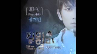 Auditory Hallucination (환청) (Feat. 나쑈 NaShow) [Kill Me Heal Me OST] - Jang Jae In (장재인) Cover