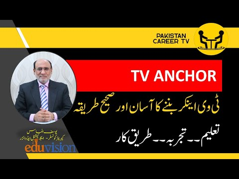 How to be Become TV Anchor