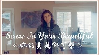 △ Scars To Your Beautiful《你的美無懈可擊》-REBECCA BLACK & KHS Cover 中文字幕△