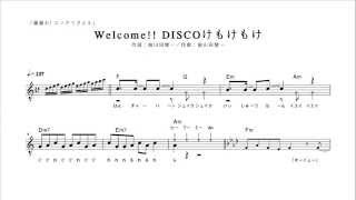 """【繰繰れ! コックリさん / Gugure Kokkuri san 】 OP """"Welcome!!DISCOけもけもけ"""" メロディー譜(TVサイズ)(ピアノ付)"""