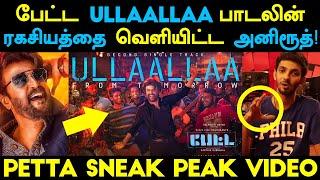 பேட்ட 'ULLAALLAA' பாடலின் ரகசியத்தை வெளியிட்ட அனிருத் | Petta Sneak Peak Video
