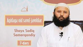 7-dars. Aqidaga oid savol-javoblar (Shayx Sodiq Samarqandiy)