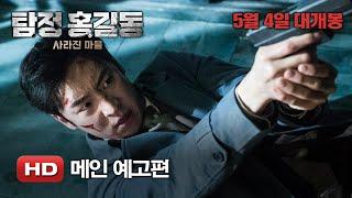 '탐정 홍길동: 사라진 마을' 메인 예고편