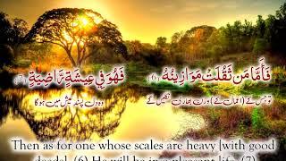 Surah Qariah By Saad Al Qureshi !