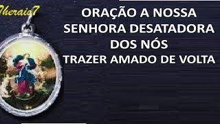 ORAÇÃO A N SRA DESATADORA DOS NÓS TRAZER AMADO DE VOLTA theraio7 4180