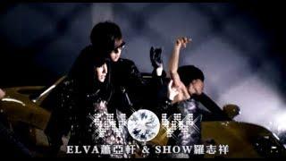 蕭亞軒 Elva Hsiao -  WOW  ( 官方完整版MV)