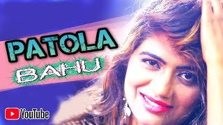 patola bahu | पटोला बहु |  new haryanvi dj song {4k} 2018 | pradeep sonu| sonika sing
