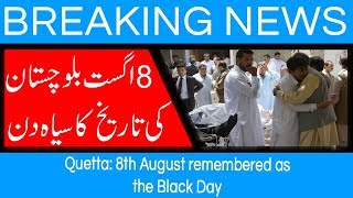Quetta: 8th August remembered as the Black Day  | 8 August 2018 | 92NewsHD