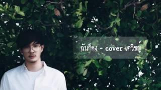 ฉันก็คง - labanoon cover by เตวิชญ์