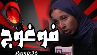 Remix 36 -  فوغوج