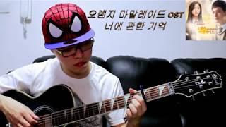 오렌지 마말레이드OST - 너에 관한 기억 Guitar Cover (橘子果酱 OST - Remember about you)