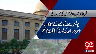 Water commission action in Karachi | 2 May 2018 | 92NewsHD