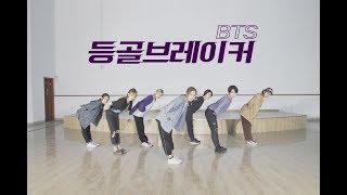 【BTSZD】 Spine Breaker (등골브레이커)- BTS (방탄소년단) [Dance Cover Practice]|Covered by BTSZD