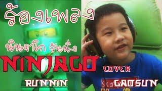 น้องเกาซัน   ร้องเพลง นินจาโก รันนิ่ง   ninjago runnin song - gaosun cover