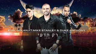 Eyal Golan Ft. Mike Stanley & Duke Anthony אייל גולן - רק תדעי