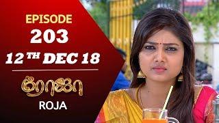 ROJA Serial   Episode 203   12th Dec 2018   ரோஜா   Priyanka   SibbuSuryan   Saregama TVShows Tamil