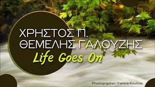 Χρήστος Π. & Θέμελης Γαλουζής - Life Goes On - Official Audio Release
