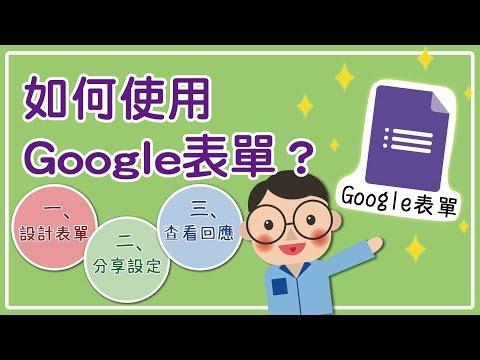 如何使用Google表單? - YouTube