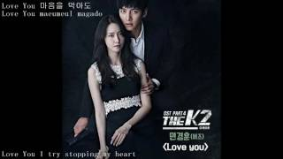 Lyrics The K2 OST Part 4 민경훈 (Min Kyunghoon) - Love you [HAN/ROM/ENG]